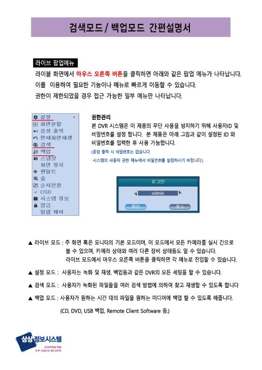 3R글로벌 DVR 간편 매뉴얼