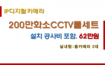 200만화소 IP디지탈 카메라 CCTV풀세트 /실내형2대