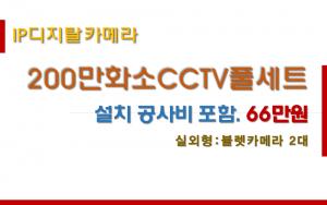 200만화소 IP디지탈 카메라 CCTV풀세트 /실외형2대