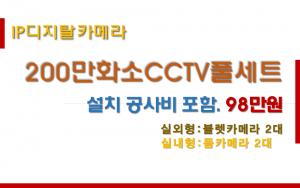 200만화소 IP디지탈 카메라 CCTV풀세트 /실 내외형 4대
