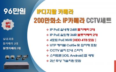 최고급형    200만화소 IP디지탈 카메라 CCTV세트 /실내.외용 4대