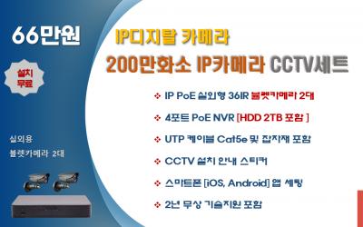 최고급형   200만화소 IP디지탈 카메라 CCTV세트 /실외용 2대