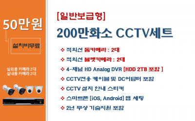 200만화소 실속형 CCTV세트 / 실내,외용 4대상품