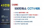 고급형 500만화소 CCTV세트 / 실외용 2대상품